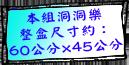 60x45洞洞樂-70洞