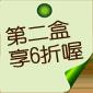 微笑夾心餅乾第二盒6折(需註冊才有)