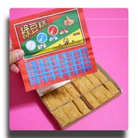 綠豆糕抽抽樂(中盒)