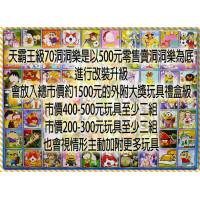 天霸王70洞洞樂(30元抽一洞)外附價值千元以上大獎-營業用