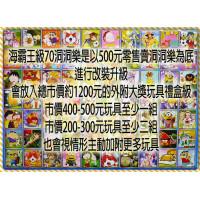 海霸王70洞洞樂(30元抽一洞)外附近千元大獎-營業用