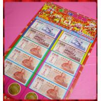 超強財神爺640當超大獎金紅包組(未含現金)-免費升級為獨立獎牌紙