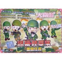正式授權-大富翁超級陸軍棋旅(重裝任務)
