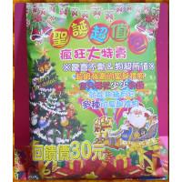 聖誕專屬驚喜福袋(聖誕紙袋)
