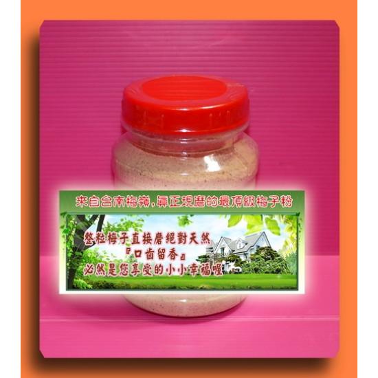 台南梅嶺現磨梅粉完全不加化學香料