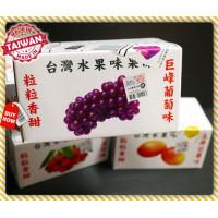 文創禮盒款-巨峰葡萄味蒟蒻果凍(台灣製造)單盒報價