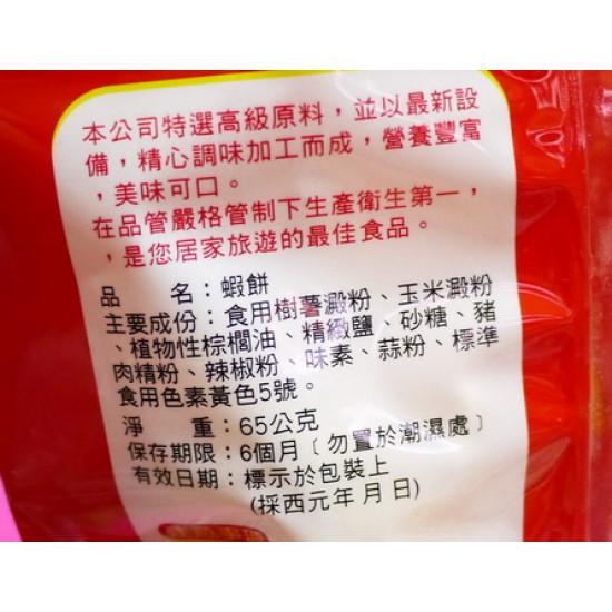 安平老街蝦餅片(大包)