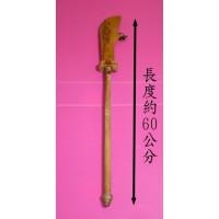 原木製關公寶刀(60公分)