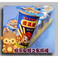 大杯煉乳巧克力手挽杯(台灣製)