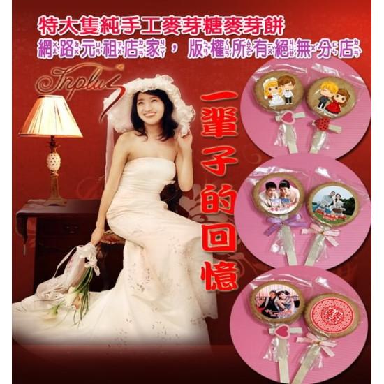 特大支手工麥芽糖牛奶餅乾(原味)訂婚結婚專用