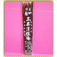 黑糖三果涼糕條-不含防腐劑(三菓)
