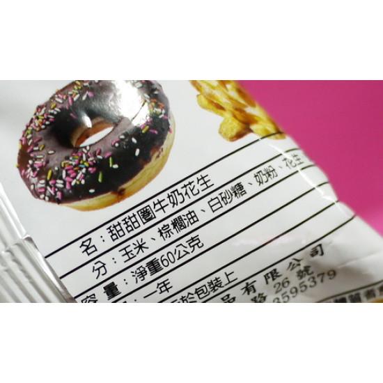 20元賣甜甜圈牛奶花生(單包報價)