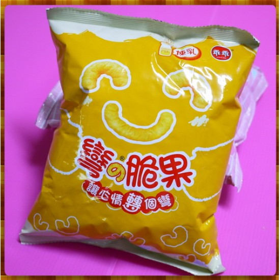 25元賣乖乖彎彎脆果煉乳口味(單包報價)