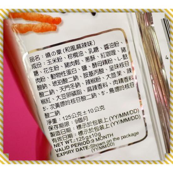 35元賣超大包日式風味玉米酥麻辣口味(單包報價)