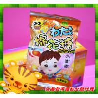 小朋友-大包裝棉花糖(草莓)單包裝
