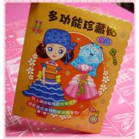 仿布料材質的超棒紙娃娃主題本(18張款含收納冊)