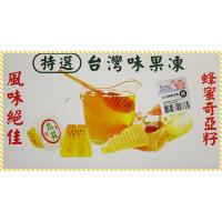 文創禮盒款-蜂蜜奇亞籽風味蒟蒻果凍(台灣製造)單盒報價
