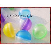 9.2公分直徑特殊尺寸款的混搭顏色營業級彩色半透明扭蛋殼(單顆報價)
