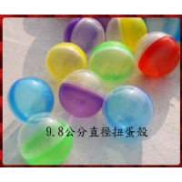 9.8公分直徑特殊尺寸款的混搭顏色營業級彩色半透明扭蛋殼(單顆報價)