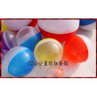 12公分直徑特殊尺寸款的混搭顏色營業級彩色半透明扭蛋殼(單顆報價)