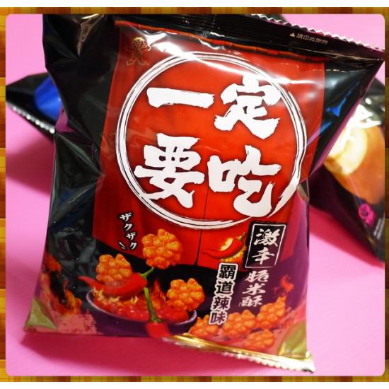 純米做的激辛脆米酥-霸道辣味56g包