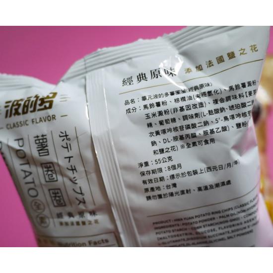 華元波的多薯圈圈全素添加法國鹽之花經典原味