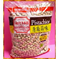原廠蒜味-萬歲牌開心果五台斤超大營業包-台灣第一品牌