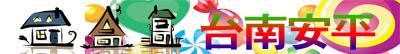 台南安平老街之夏娃之島玩具零食批發專區